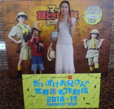 【レポ】だいすけお兄さんの世界迷作劇場2018-2019@神戸国際会館