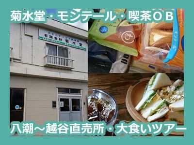 【グルメ】菊水堂・モンテール・喫茶OB×八潮越谷直売所・大食いツアー