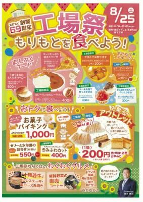 大好き工場祭♡北海道のイベント、混雑状況は?