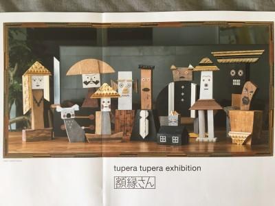 額縁さんin二子玉川 tupera tuperaの楽しい展示会開催中!