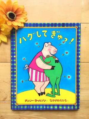 夏休み明け【幼稚園に行きたくない!】と叫ぶ娘に読んだ絵本。