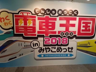 【レポ】わくわく電車王国2018inみやこめっせ