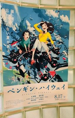 映画【本日公開】ペンギンハイウェイ製作会社でアニメ教室体験!