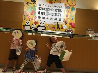 子供と美術館!tupera tupera 絵本の世界展@うらわ美術館