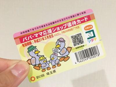 【埼玉ママ】パパ・ママカードがアプリでも!【お得】