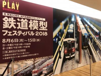 【電車好き】鉄道模型フェスティバル2018@阪急うめだ本店【集まれ!】