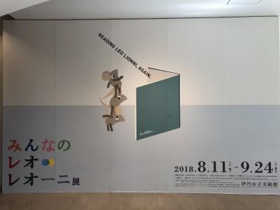 みんなのレオ・レオーニ展@伊丹市美術館~スイミーやフレデリックが!~