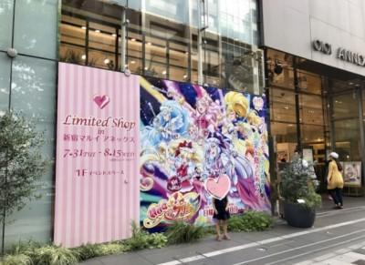 【イベント情報】HUGっと!プリキュア Limited Shop 新宿