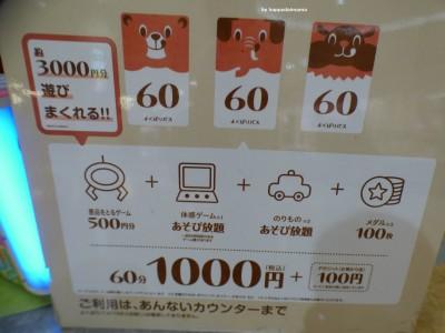 【よくばりパス裏技伝授!】2千円で7千円分遊べた!60分1本勝負!!