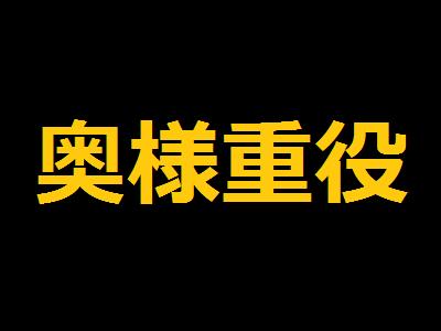日本ハムの消費者モニター「奥様重役」募集中!
