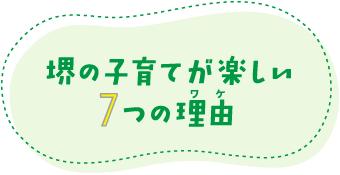 堺の子育てが楽しい7つの理由(ワケ)