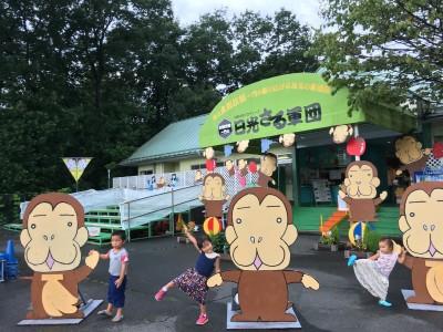 日光猿軍団4