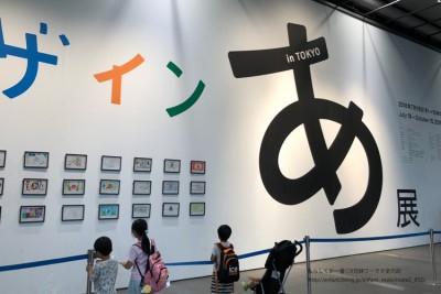 【子連れでデザインあ展】見て・触れる!大人も子供も楽しい体験型展示会