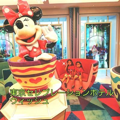 【東京ディズニーセレブレーションホテル】子供が発熱!?プリチェックイン