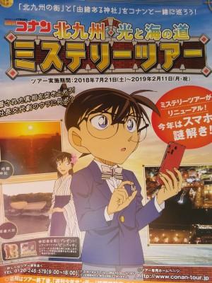 JR西『名探偵コナンミステリーツアー』は2泊3日がおすすめ!