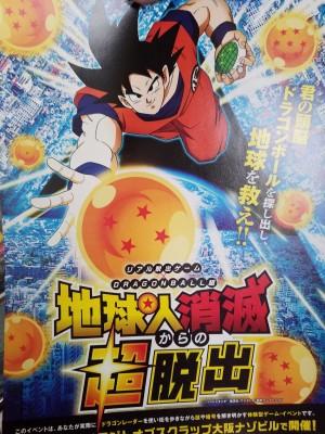 【レポ】ドラゴンボール超「地球人消滅からの脱出」in大阪
