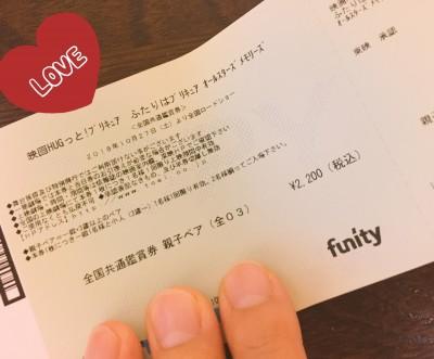 【10月27日公開 映画プリキュア】コンビニの親子ペアチケットがお得♪