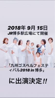 【イベント】九州ゴスペルフェスティバルに出演します!