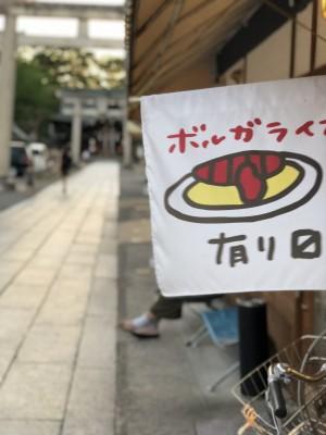 【グルメ】福井グルメ〜ボルガライスを食べました〜