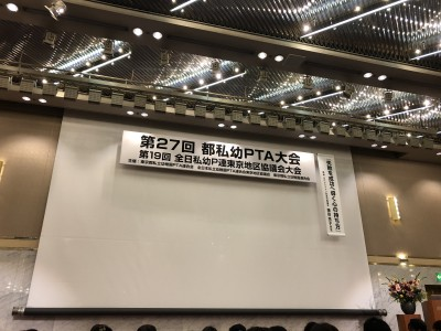 【役員のお仕事】東京都私立幼稚園PTA連合会大会参加レポ