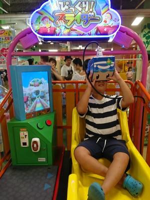 【おでかけ】子ども向けVR「びっくり!スライダー」モーリーファンタジー