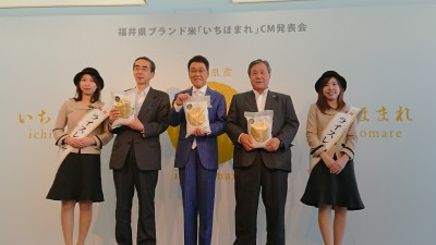 福井県の新ブランド米「いちほまれ」CM発表会、福井出身のあの人が登場!