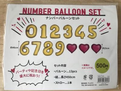 【完売?!3Coins】ナンバーバルーンセットがお得!!