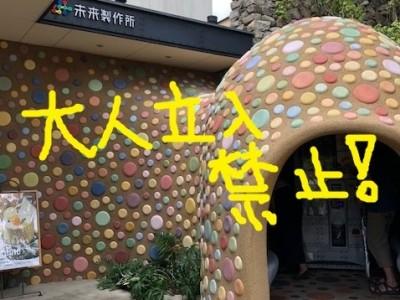 【大人厳禁】12歳以下だけ入店可能なお菓子屋さん『未来製作所』って!?