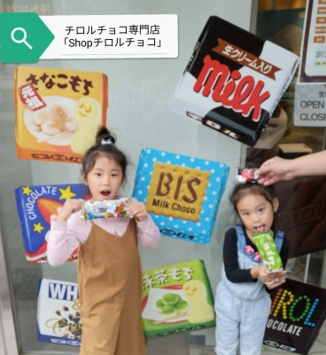 【チロルチョコ専門店】「Shopチロルチョコ」秋葉原にあるぞぉぉぉ!!