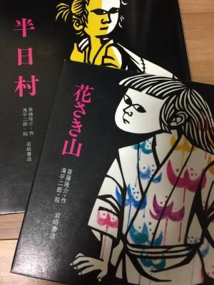 【レポート】オフロスキーの小林顕作さんが絵本を読みきかせしてくれる!