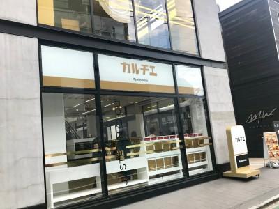 【期間限定】カップラーメンが○万円!?話題のコンビニ「カルチエ」