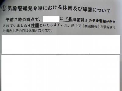 台風21号上陸予定の大阪から今の様子!