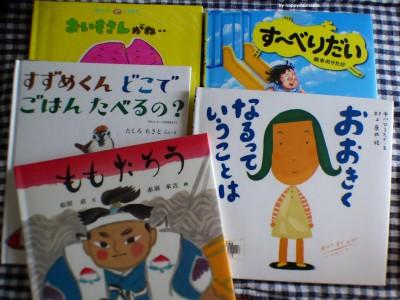 【子育て】子供がハマる絵本を探すのが、楽しい!