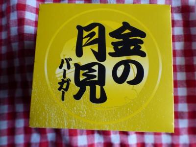 【マクドナルド】大阪オフ会不参加だけど、金の月見バーガー食べました。