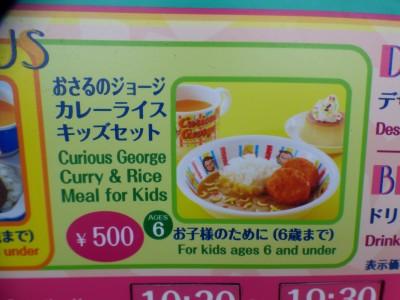 【USJ】え!デザート付きキッズメニューがワンコインで食べれる!