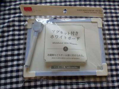 【ダイソー】ブログネタ&買い物リストにホワイトボード!ラスト衝撃の予告