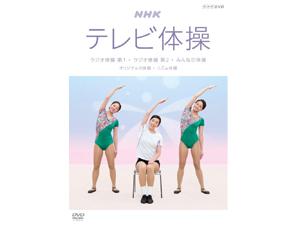 「NHKテレビ体操」DVDを1人にプレゼント!
