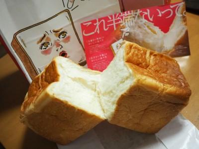 午後の食パンこれ半端ないって?!インパクト大の食パン専門店オープン!