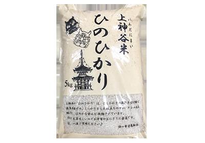 Present:上神谷米