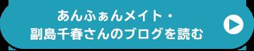 あんふぁんメイト・副島千春さんのブログを読む