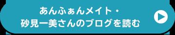 あんふぁんメイト・砂見一美さんのブログを読む