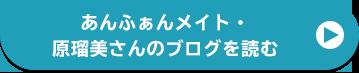 あんふぁんメイト・原瑠美さんのブログを読む