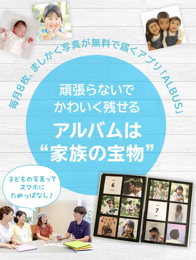 """毎月9枚、ましかく写真が無料で届くアプリ「ALBUS」 頑張らないでかわいく残せるアルバムは""""家族の宝物"""""""