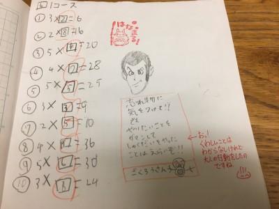【小学生の宿題】もはや交換日記!?丸つけコメントへの先生の返信が神!!