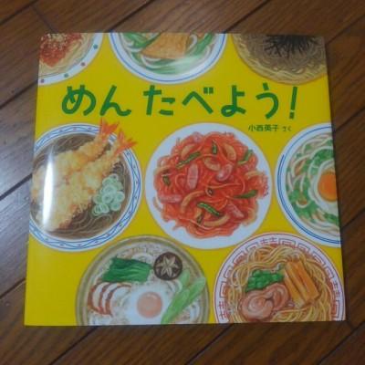 【レビュー】麺好き必見!小西英子さん新刊『めんたべよう!』が美味しそう