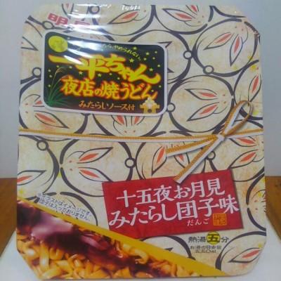 【実食レポ】明星一平ちゃん夜店の焼うどん十五夜お月見みたらし団子味