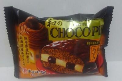 【新作レポ】9/18日発売ロッテ和のチョコパイ和栗あずきは温めても美味