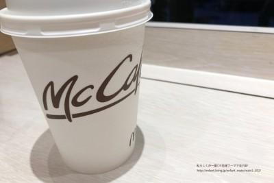【期間・時間限定】マックのコーヒーSが10/19まで無料!お得だね!