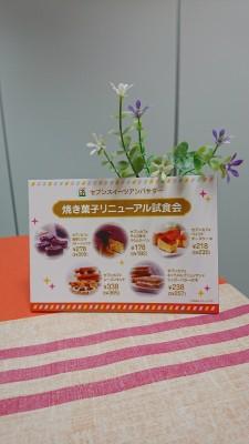 033★セブンスイーツアンバサダー試食会レポ★