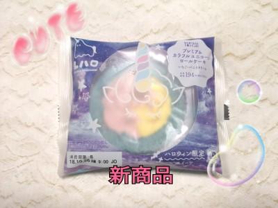 【ローソン】新商品!ユニコーンロールケーキ★リラックマ和菓子/限定品